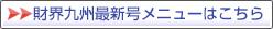 財界九州最新号メニューはこちら