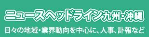 ニュースヘッドライン九州・沖縄