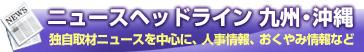 ニュースヘッドライン 九州・沖縄