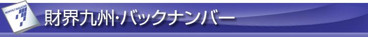 財界九州・バックナンバー