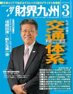 2012年3月号