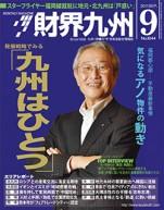2011年9月号