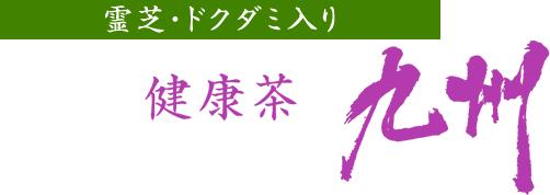 霊芝・ドクダミ入り 健康茶 九州